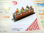 阪急沿線西国七福神集印めぐりパンフレット