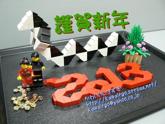 2013年 レゴ年賀状「巳」 明けましておめでとうございます