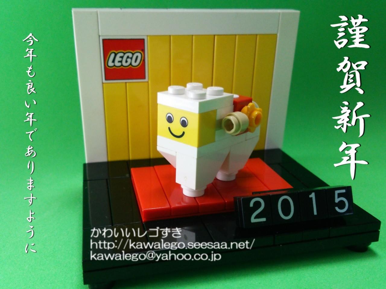 2015年 明けましておめでとうございます - レゴ年賀状「未」