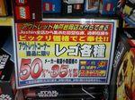 Joshinアウトレット神戸岩岡店で50%〜35%引き