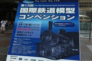 レゴトレイン体験コーナー in 国際鉄道模型コンベンション