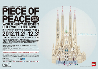 PIECE OF PEACE『レゴブロック』で作った世界遺産展 PART-3