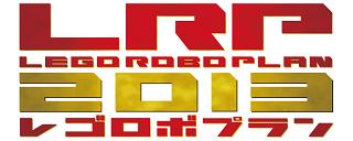 レゴロボプラン2013