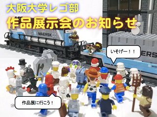 大阪大学レゴ部(阪大レゴ部)より大学祭「いちょう祭」出展のお知らせ