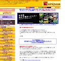 「未来屋.com」-05ショップ-