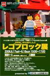 2006◇かたおかしんごレゴブロック展