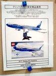 #10177 Boeing 787 Dreamliner