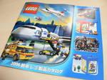 2006前半レゴ製品カタログ