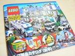 2008レゴ製品カタログ(前半)