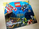 2010レゴ製品カタログ(前半)