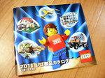 2011 レゴ製品カタログ(1月〜12月)