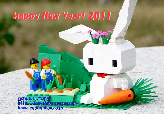 2011年「かわいいレゴずき」年賀状