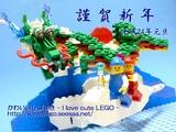 2012年 明けましておめでとうございます - レゴ年賀状「辰」