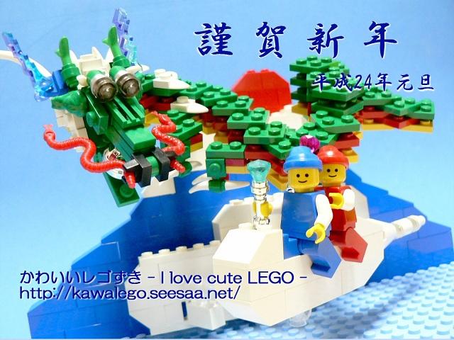 2012年 レゴ年賀状「辰」 明けましておめでとうございます