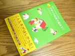 創作アイデアの玉手箱 ブロック玩具で遊ぼう!!