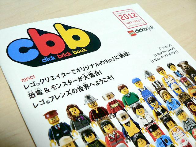 CBB 2012 (クリックブリックブック2012)