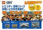 レゴの日キャンペーン