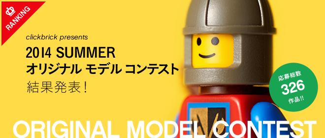 2014年夏オリジナルモデルコンテスト
