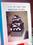 「レゴ」で作った国宝・彦根城