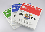 kikai_3books.jpg