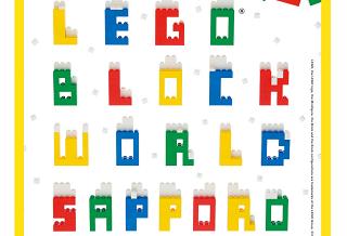 レゴ ブロックワールドSAPPORO