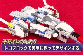 レゴブロックでデザインしたアクエリオンEVOLの変形合体メカ