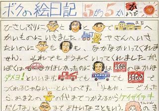 1970年のボクの絵日記