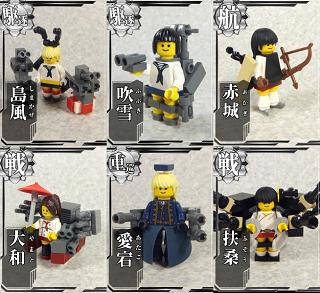 レゴで作った「艦これ」の嫁