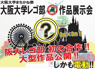 大阪大学まちかね祭2013の阪大レゴ部の展示がスゲェ