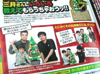 Quanto (くあんと) 2012年 01月号